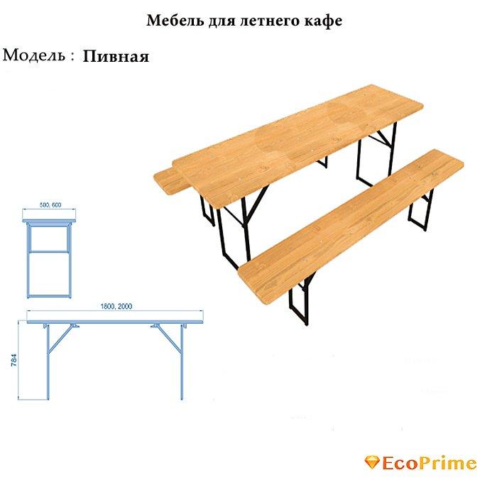 пивная мебель